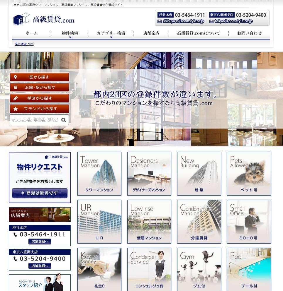 高級賃貸.com