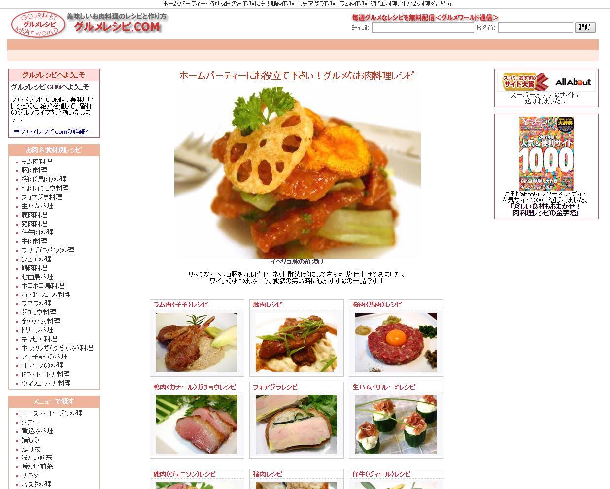 グルメレシピ.com 美味しいお肉料理のレシピと作り方