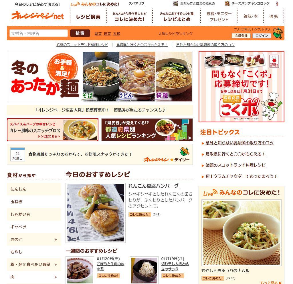 オレンジページ net