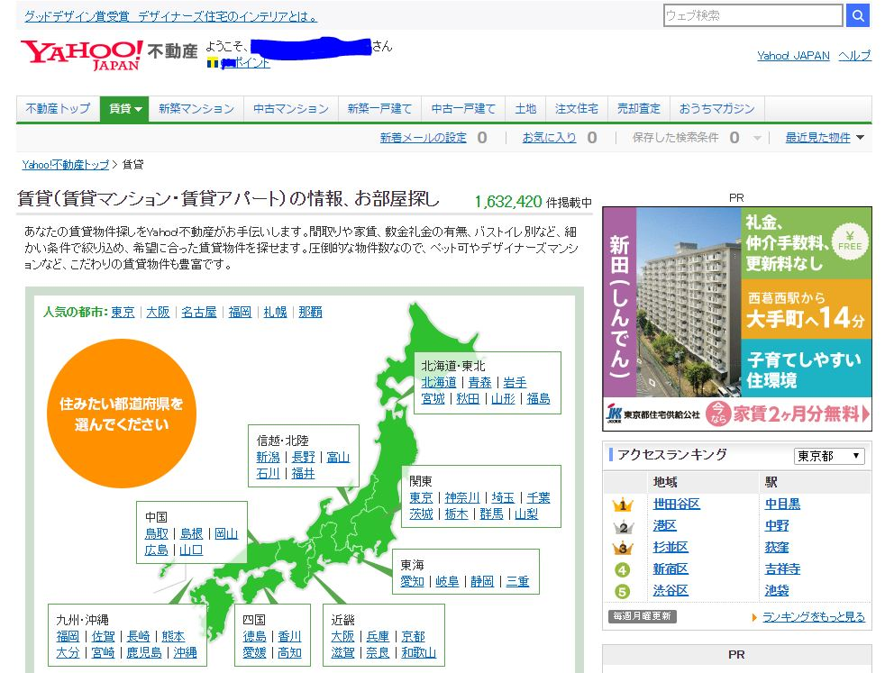 Yahoo!不動産賃貸
