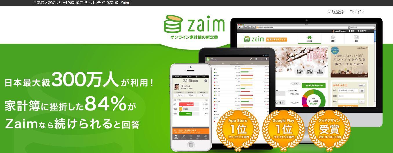 zaim (ザイム)