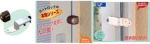 玄関の補助錠